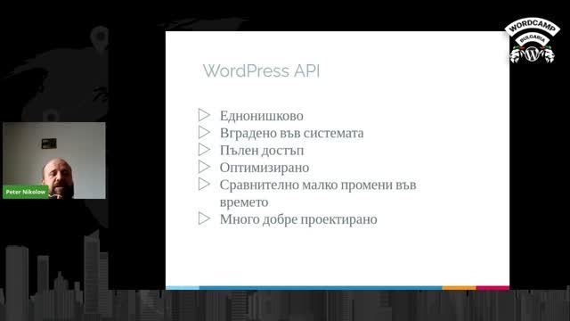 Peter Nikolow: Как работи WordPress?