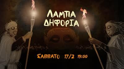 promo for 2018 Naxos Carnival