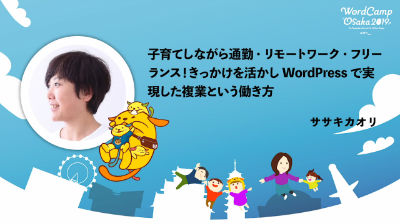 ササキカオリ: 子育てしながら通勤・リモートワーク・フリーランス! きっかけを活かしWordPressで実現した複業という働き方