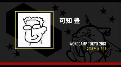 Yutaka Kachi: WordPress 利用者のためのオープンソースライセンス基礎と実務