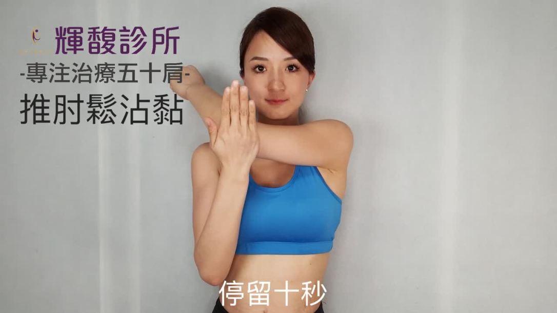 五十肩居家運動:推肘鬆沾黏