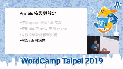 Chris Lin: 如何使用組態工具 Ansible 自動部署 WordPress 環境 / Using Ansible for Auto-deployment of WordPress Development