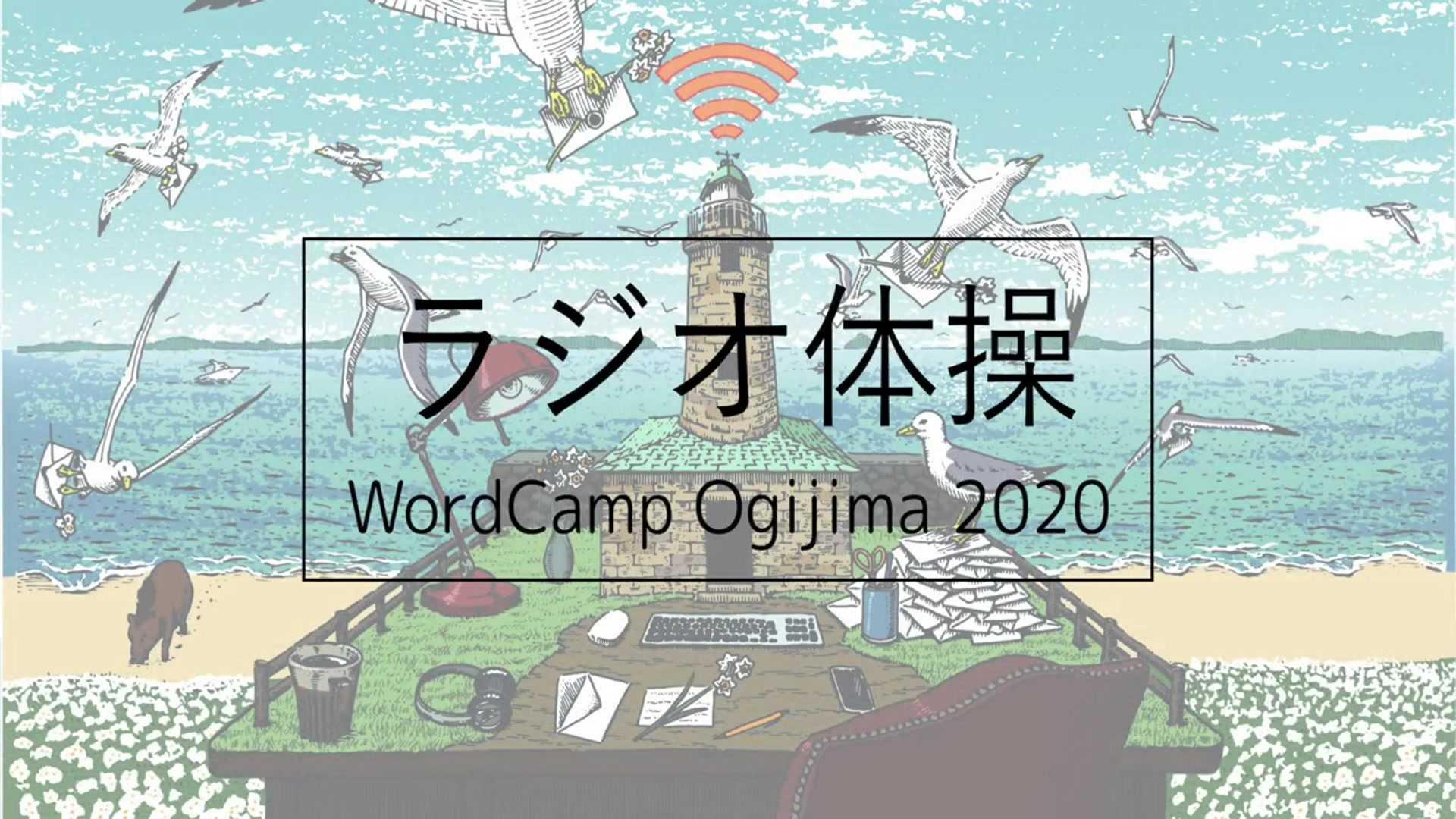 額賀順子, KOUNO Chiaki, おゆき, Shusei Toda, カワニシノリユキ, しずみ, みうらさよこ, サイキ, 中谷智美, シマキョウスケ: みんなで身体を動かそう!ラジオ体操 WordCamp Ogijima 2020