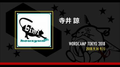 Ryo Terai: PHP フレームワークから学ぶ WordPress 運用改善