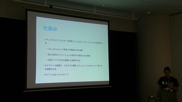 Toru Miki: レスポンシブ・イメージのWordPressへの実装と4.4