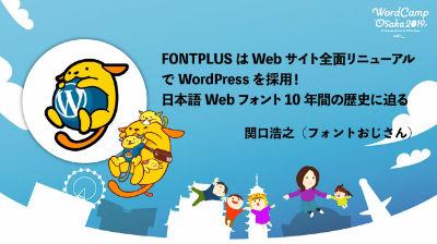 関口浩之(フォントおじさん): FONTPLUSはWebサイト全面リニューアルでWordPressを採用! 日本語Webフォント10年間の歴史に迫る