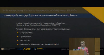Ρία Παπαδημητρίου: Η Ηλεκτρονική Επίλυση Διαφορών (ODR) στην Ελλάδα