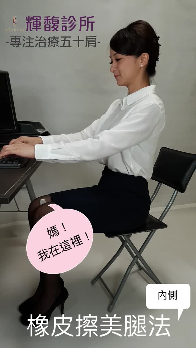 【辦公室放鬆法】美腿小技巧-不知不覺肌力訓練法