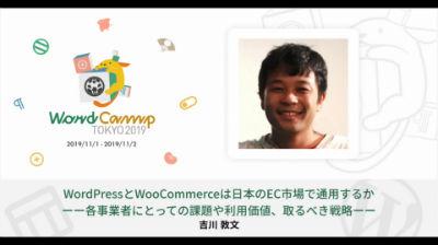 Atsufumi Yoshikawa: WordPressとWooCommerceは日本のEC市場で通用するか ーー各事業者にとっての課題や利用価値、取るべき戦略ーー