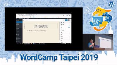 Tonny Chiu: WordPress 的攻擊與防禦 / Attacking and Defending WordPress