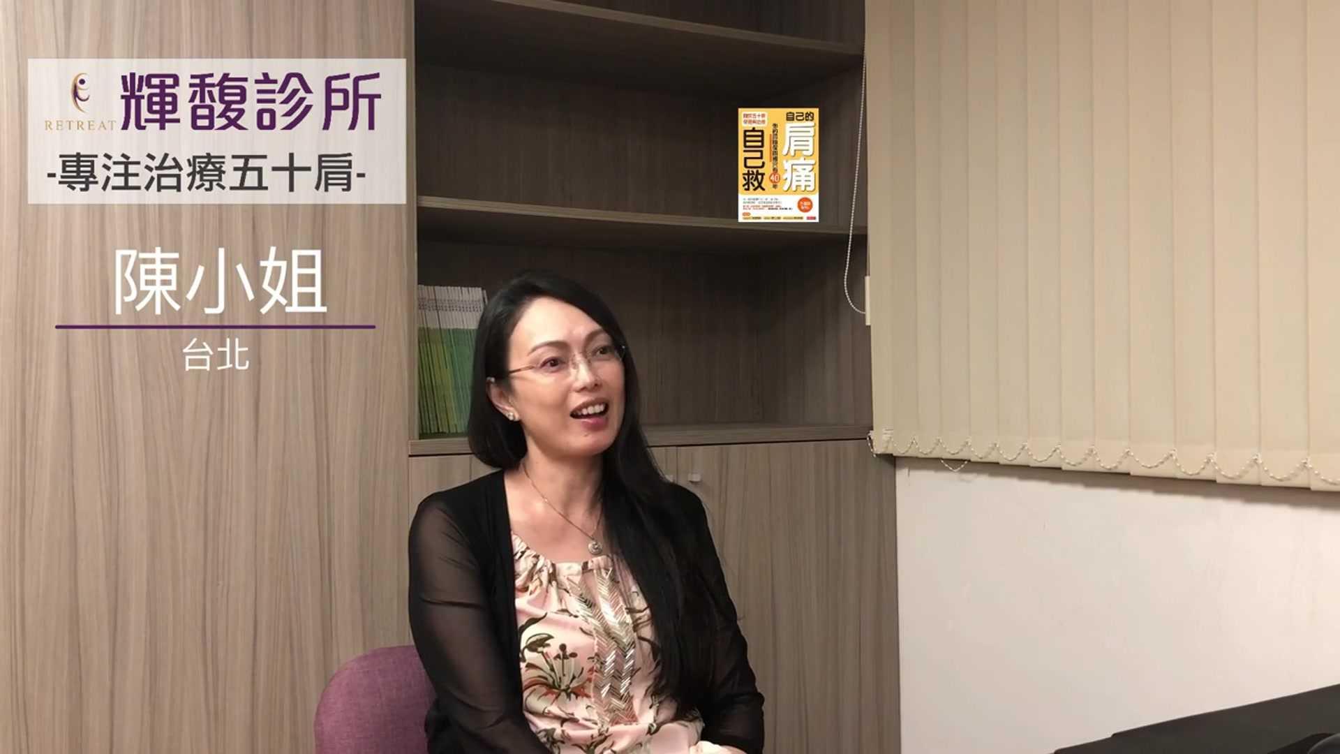 61 台北 陳小姐 不要做無謂的掙扎了