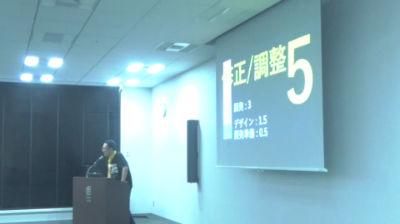 Hajime Ogushi: WordPressサイト構築プロジェクトマネジメント -何故プロジェクトはいつも最後にバタバタするのか-