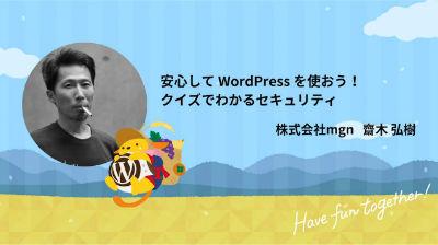 Hiroki Saiki: 安心して WordPress を使おう!クイズでわかるセキュリティ