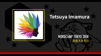 Tetsuya Imamura: より便利に、効率よく ! WordPress 次期エディター「Gutenberg」の基本的な操作を知って、今日から使い始めよう