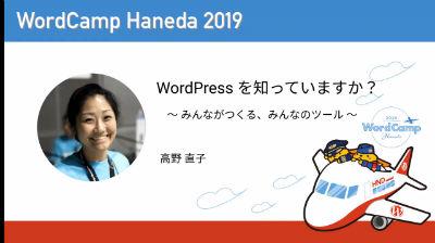 Naoko Takano: WordPress を知っていますか? 〜 みんながつくる、みんなのツール 〜