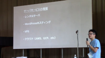 Genki Taniguchi: WordPressを始めよう。サーバーのこと教えて!
