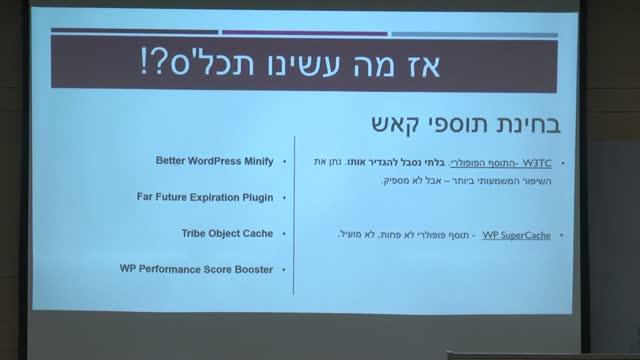 Assaf Cohen: קייסטאדי: שיפור ביצועי אתר וורדפרס