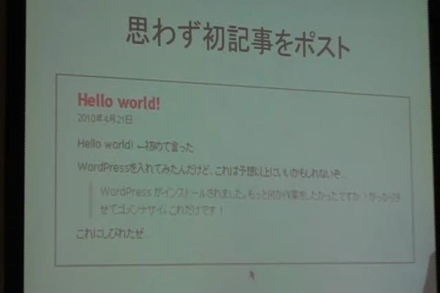 Yuniko Nagata: My First WordPress Experience as a Movable Type User