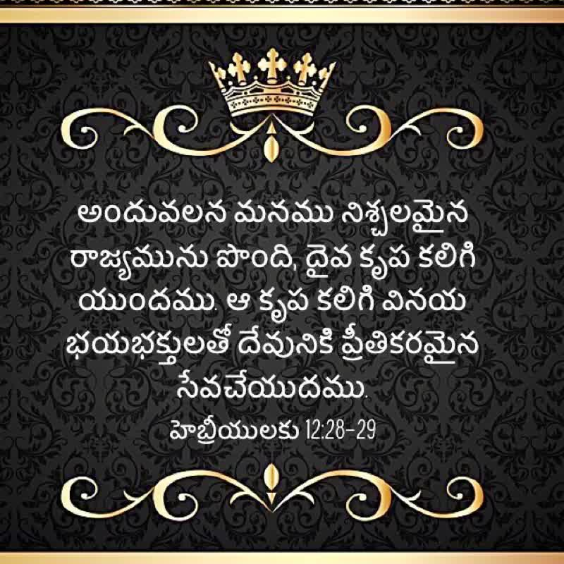 Holy Bible Verses MP4 Videos – Telugu Christian Gateway