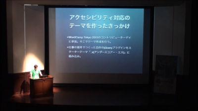 Takeshi Kashihara: アクセシビリティ対応のテーマが公式ディレクトリに登録されるまで 〜テーマ作成の手順とレビュー時の対処方法の一例〜