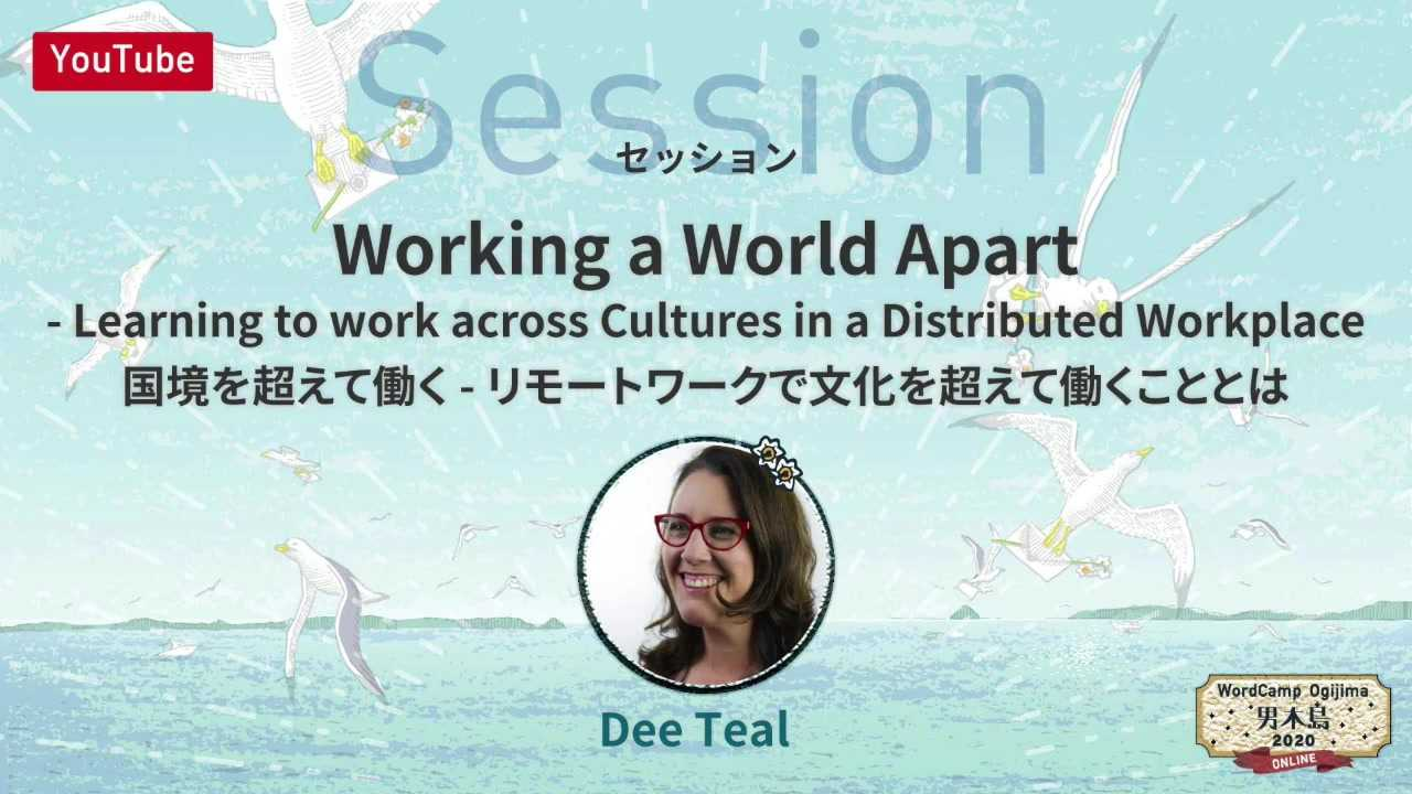 Dee Teal: Working a World Apart: Navigating Remote Working Professional Relationships 国境を超えて働く – リモートワークで文化を超えて働くこととは
