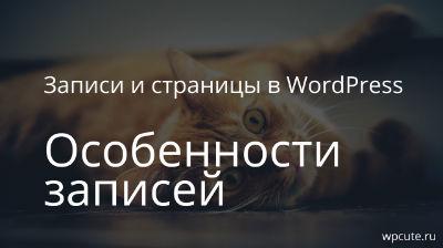 denisco: Различия между записями и страницами в WordPress