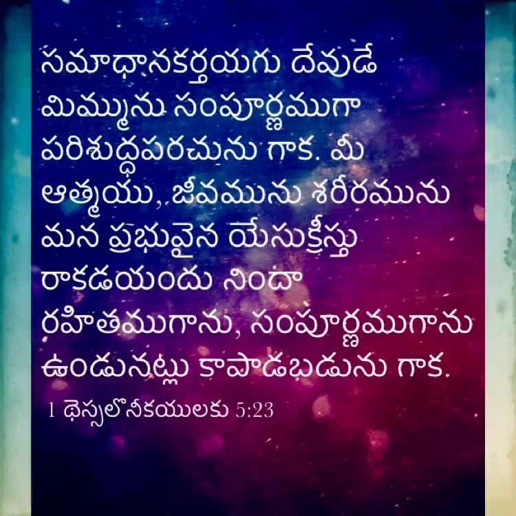 Holy Bible Verses Telugu – MP4 slides2 – Telugu Christian