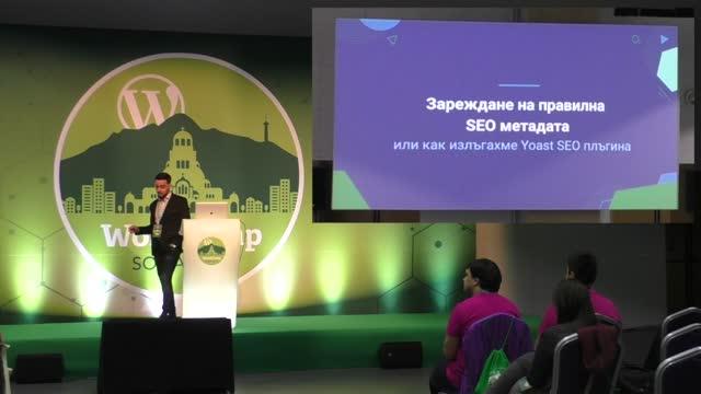 Stanimir Stoyanov: Headless WordPress – или как да използваме WordPress като бекенд към собствената си уеб апликация.