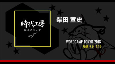 Nobufumi Shibata: 事例から見る、アクセシブルな WordPress サイトの運用現場の実際