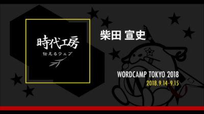 Nobufumi Shibata: 事例から見る、アクセシブルな WordPress サイトの運用現場の実際 - WordPress.tv