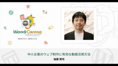 Kenji Goto: 中小企業のウェブ制作に有効な動画活用方法
