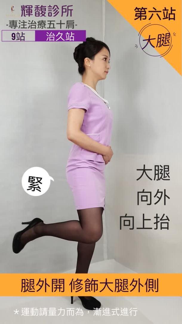 【第六站】 腿外開 修飾大腿外側
