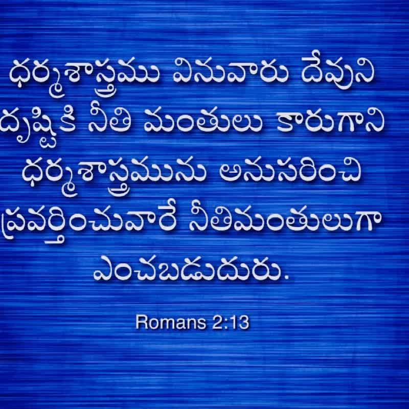 Holy Bible Verses Telugu Mp4 Slides Telugu Christian Gateway