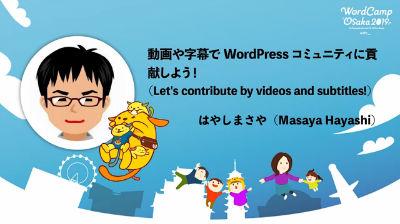 はやしまさや: 動画や字幕でWordPressコミュニティに貢献しよう!