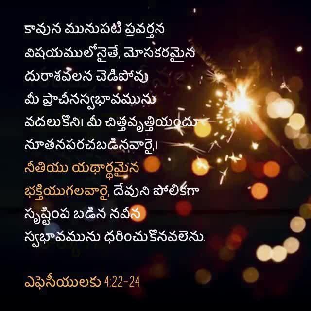 Holy Bible Verses Telugu Mp4 Slides3 Telugu Christian Gateway