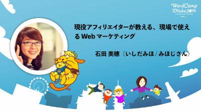 石田 美穂(いしだみほ / みほじさん): 現役アフィリエイターが教える、現場で使えるWebマーケティング
