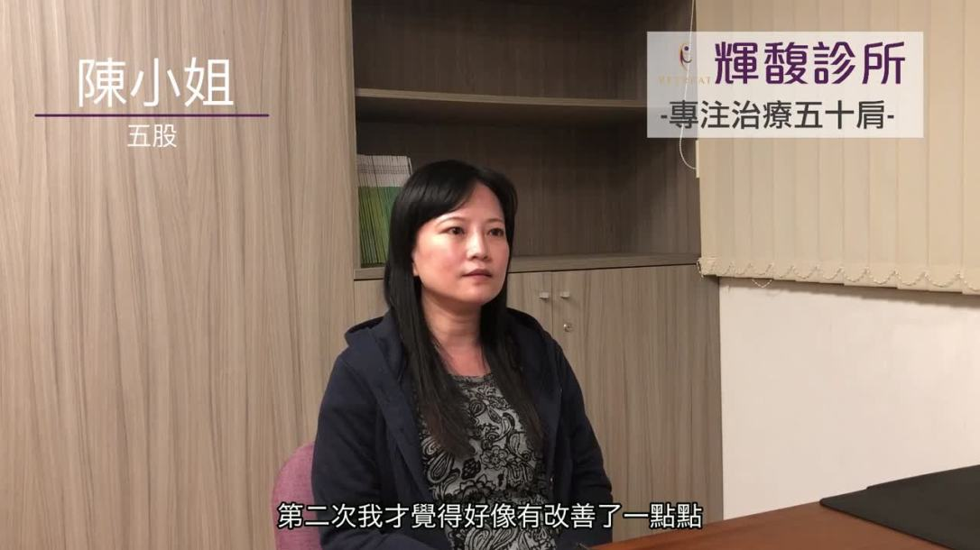 62 五股 陳小姐 就是有問題就要趕快治療
