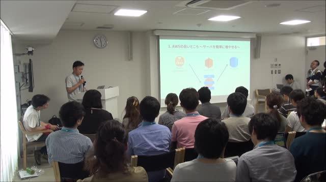 Shogo Muranushi: AWS初心者向け、怖くないAWS