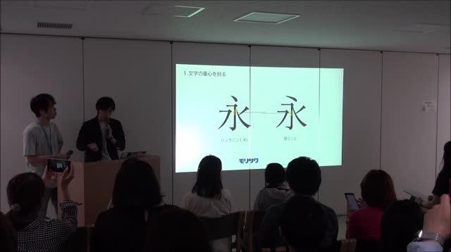 morisawa and keitaro-sakamoto: 簡単!Webフォントクッキング ビギナーズ