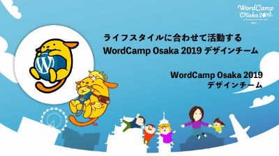 miko,Tomomi Okuda,Misaki Hisamoto,sai (Yumiko Anada),Tomomi Tsukada : ライフスタイルに合わせて活動するWordCamp Osaka