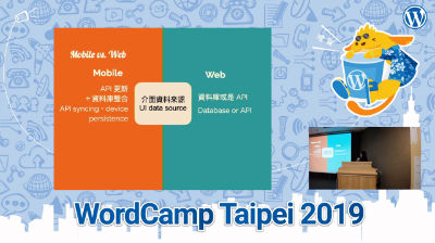 Jaclyn Chen: 隨時隨地的部落格管理 — WordPress app 使用 & 開發經驗分享 / Managing WordPress On the Go