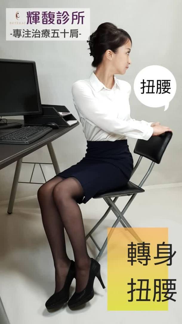 【辦公室放鬆法】腰部放鬆-轉身扭腰法