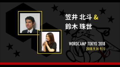 Hokuto Kasai, Tamayo Suzuki: アフィリエイトでマネタイズ!いま知っておくべきトレンドとポイント
