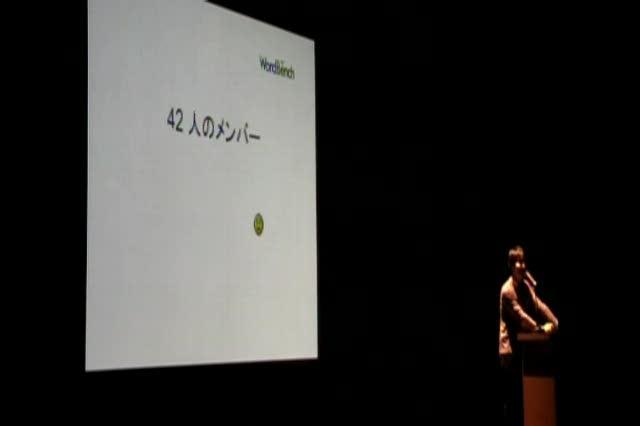 "WordCamp Tokyo 2009:  Takayuki Miyoshi - Introducing WordPress Regional Community ""WordBench"""