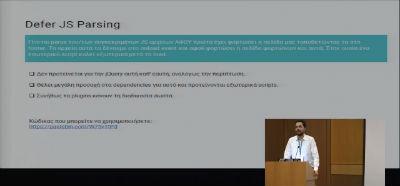 Αρχιμήδης Μερτζάνος: Speed Optimization στο WordPress