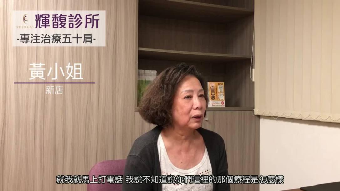 68 新店 黃小姐 看電視許醫師的解釋我會比較放心