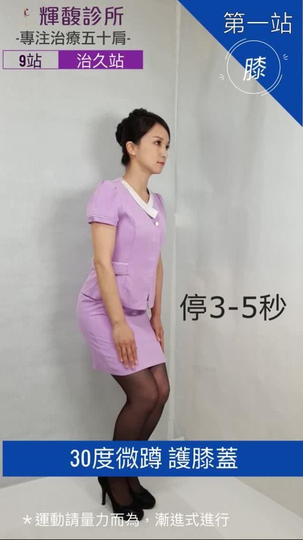 【第一站】30度微蹲 護膝蓋