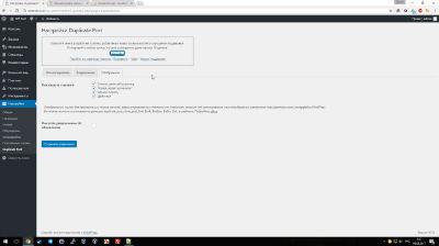 denisco: Обзор плагина Duplicate Post. Копируем записи и страницы в WordPress