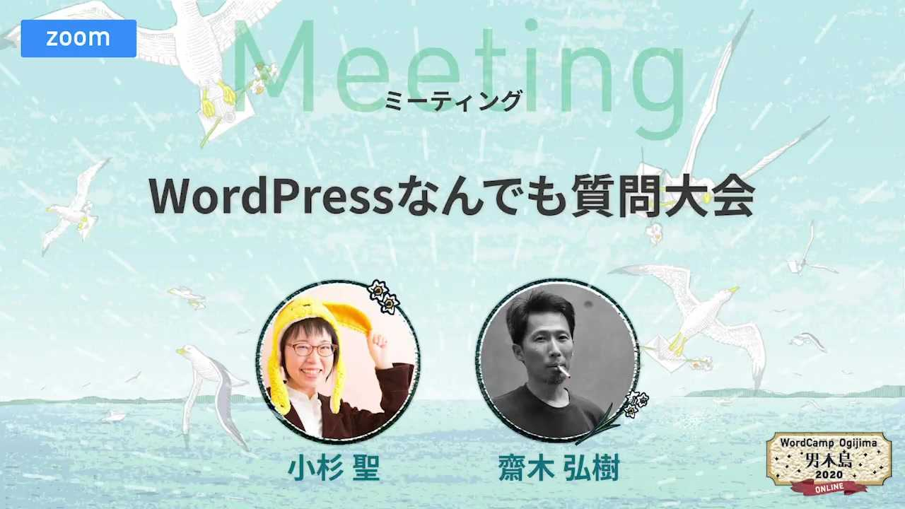 Hijili Kosugi, Hiroki Saiki: 小杉 聖, 齋木 弘樹: WordPressなんでも質問大会