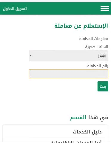 طاقم المزارعين قبر وزارة